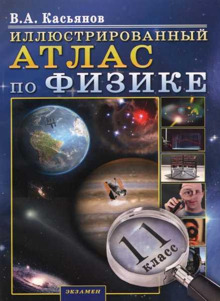 Ілюстрований Атлас з фізики