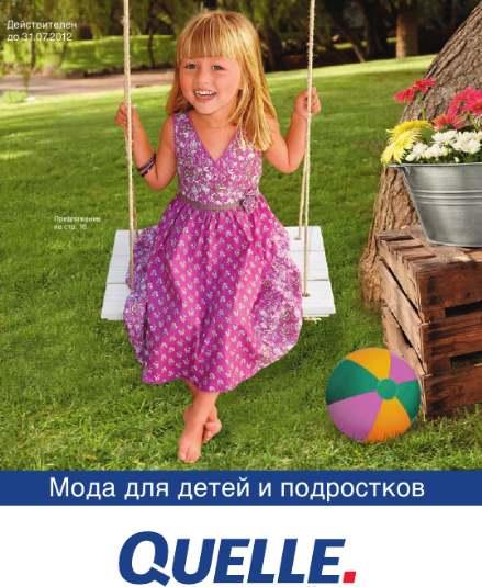 Quelle мода для детей и подростков весна