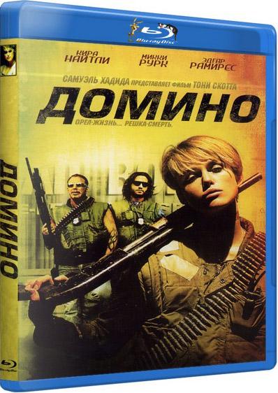 ������ / Domino (2005) HDRip