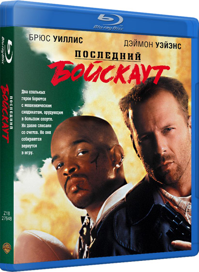 ��������� �������� / The Last Boy Scout (1991) HDRip