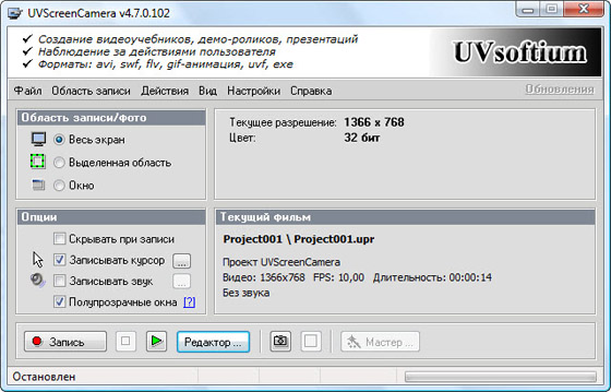 UVScreenCamera 4.7.0.102 Beta