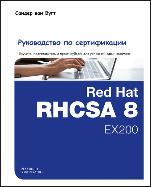 Сандер ван Вугт. Red Hat RHCSA 8 Cert Guide EX200. Руководство по сертификации